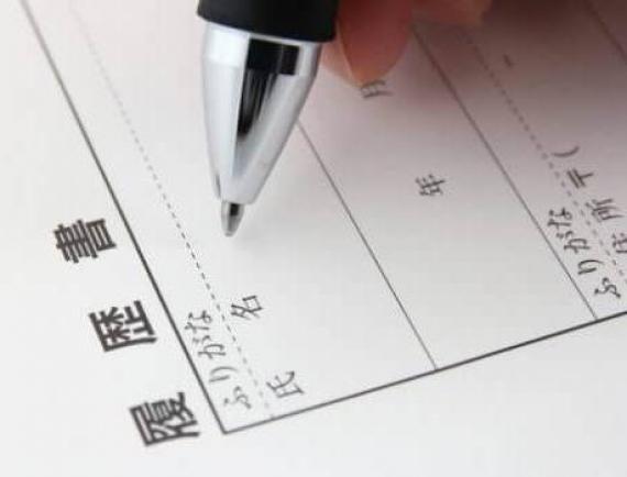 Mẫu lý lịch tiếng Nhật